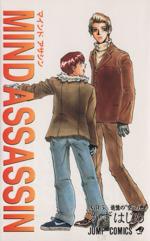 """MIND ASSASSIN-追憶の""""空""""の色(5)(ジャンプC)(少年コミック)"""