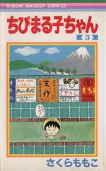 ちびまる子ちゃん(3)(りぼんマスコットC)(少女コミック)