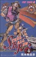 STEEL BALL RUN(4)(ジャンプC)(少年コミック)