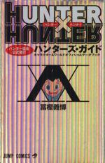 HUNTER×HUNTER ハンターズ・ガイド キャラクター&ワールドオフィシャルデータブック(ジャンプC)(少年コミック)