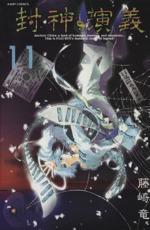 封神演義(完全版)(11)(ジャンプC)(大人コミック)
