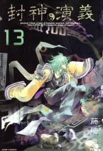 封神演義(完全版)(13)(ジャンプC)(大人コミック)