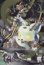 封神演義(完全版)(14)(ジャンプC)(大人コミック)