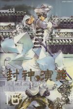 封神演義(完全版)(16)(ジャンプC)(大人コミック)