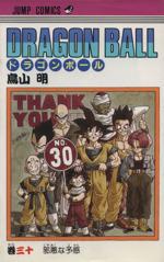 DRAGON BALL 邪悪な予感(30)(ジャンプC)(少年コミック)