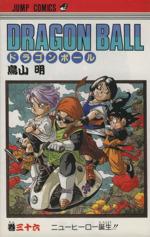 DRAGON BALL ニューヒーロー誕生!!(36)(ジャンプC)(少年コミック)