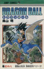 DRAGON BALL 宿命の対決孫悟空対ベジ-タ(38)(ジャンプC)(少年コミック)