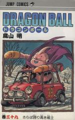 DRAGON BALL さらば誇り高き戦士(39)(ジャンプC)(少年コミック)