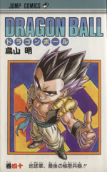 DRAGON BALL 地球軍、最後の秘密兵器!!(40)(ジャンプC)(少年コミック)