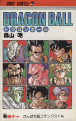 DRAGON BALL がんばれ超ゴテンクスくん(41)(ジャンプC)(少年コミック)