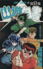 幽☆遊☆白書-最大の試練!!の巻(9)(ジャンプC)(少年コミック)