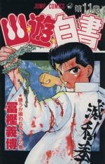幽☆遊☆白書-喰うか喰われるか!!の巻(11)(ジャンプC)(少年コミック)