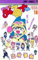 まじかる☆タルるートくん(18)(ジャンプC)(少年コミック)