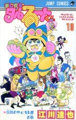 まじかる☆タルるートくん(19)(ジャンプC)(少年コミック)