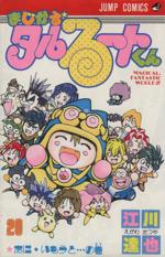 まじかる☆タルるートくん(20)(ジャンプC)(少年コミック)