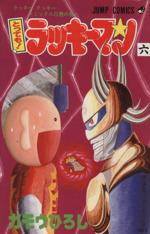 とっても!ラッキーマン-ラッキ-クッキ-コミックス6巻の巻~(6)(ジャンプC)(少年コミック)