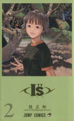 """I""""S<アイズ>-いつき(2)(ジャンプC)(少年コミック)"""