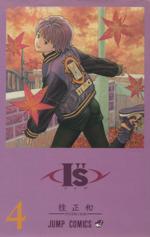 """I""""S<アイズ>-10月3日(4)(ジャンプC)(少年コミック)"""