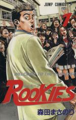 ROOKIES(1)(ジャンプC)(少年コミック)