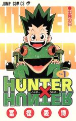 HUNTER×HUNTER(1)(ジャンプC)(少年コミック)
