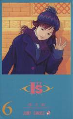 "I""S<アイズ>-Bye bye(6)(ジャンプC)(少年コミック)"