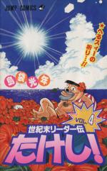 世紀末リーダー伝たけし!-へるスィ-の祈り…!!(4)(ジャンプC)(少年コミック)
