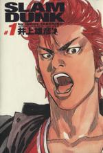 SLAM DUNK(完全版)(1)(ジャンプCデラックス)(大人コミック)