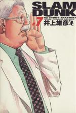 SLAM DUNK(完全版)(7)(ジャンプCデラックス)(大人コミック)