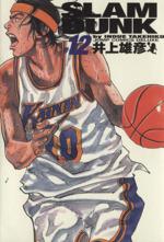 SLAM DUNK(完全版)(12)(ジャンプCデラックス)(大人コミック)