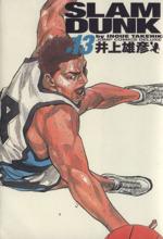 SLAM DUNK(完全版)(13)(ジャンプCデラックス)(大人コミック)