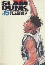 SLAM DUNK(完全版)(15)(ジャンプCデラックス)(大人コミック)
