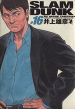 SLAM DUNK(完全版)(16)(ジャンプCデラックス)(大人コミック)