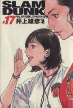 SLAM DUNK(完全版)(17)(ジャンプCデラックス)(大人コミック)