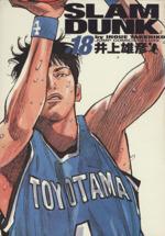SLAM DUNK(完全版)(18)(ジャンプCデラックス)(大人コミック)