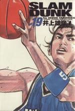 SLAM DUNK(完全版)(19)(ジャンプCデラックス)(大人コミック)
