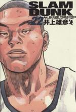 SLAM DUNK(完全版)(22)(ジャンプCデラックス)(大人コミック)