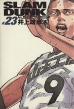 SLAM DUNK(完全版)(23)(ジャンプCデラックス)(大人コミック)