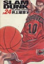 SLAM DUNK(完全版)(24)(ジャンプCデラックス)(大人コミック)