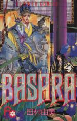 BASARA(23)フラワーC