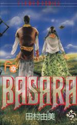 BASARA(25)(フラワーC)(少女コミック)