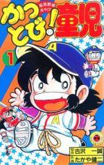 かっとび!童児(1)(てんとう虫C)(少年コミック)