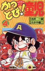 かっとび!童児(4)(てんとう虫C)(少年コミック)