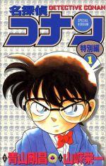 名探偵コナン(特別編)(1)(てんとう虫C)(少年コミック)