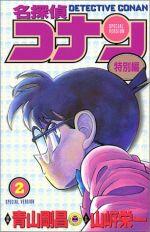 名探偵コナン(特別編)(2)(てんとう虫C)(少年コミック)
