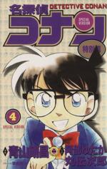 名探偵コナン(特別編)(4)(てんとう虫C)(少年コミック)