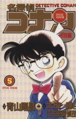 名探偵コナン(特別編)(5)(てんとう虫C)(少年コミック)