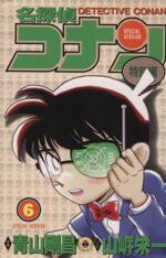 名探偵コナン(特別編)(6)(てんとう虫C)(少年コミック)