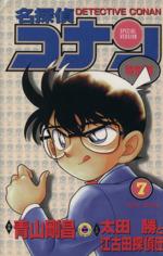 名探偵コナン(特別編)(7)(てんとう虫C)(少年コミック)