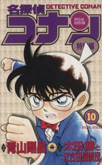 名探偵コナン(特別編)(10)(てんとう虫C)(少年コミック)
