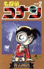 名探偵コナン(2)(サンデーC)(少年コミック)